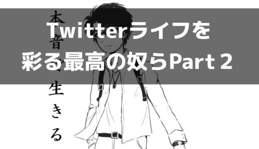 【Twitter一ヶ月記念】Twitterライフを彩ってくれたやつらの紹介記事Part2
