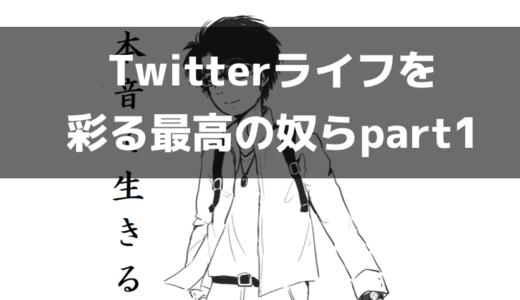 【Twitter一ヶ月記念】Twitterライフを彩ってくれたやつらの紹介記事Part1