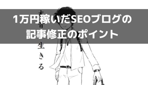 ブログで収益を1万円出したら5万円出すのは相当簡単?
