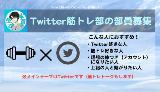 Twitter筋トレ部でアカウントも体つきも大きくしよう!!