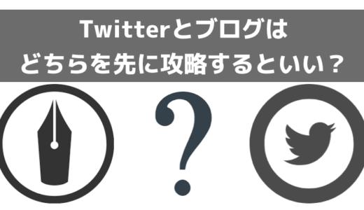 Twitterとブログ、どちらを最初に力を入れてやっていった方が良いのか?
