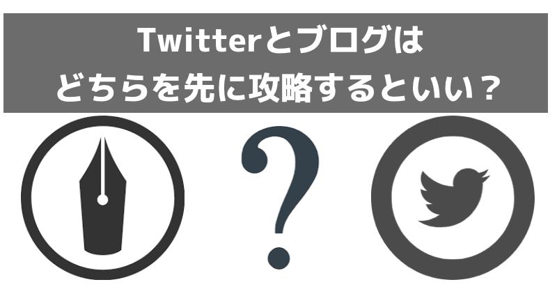 Twitterとブログはどっちが大事?
