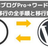 はてなブログ→ワードプレスの移行手順
