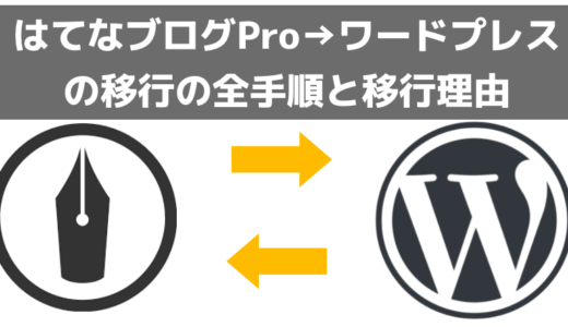 はてなブログPro→ワードプレスの移行を自分でやった全手順