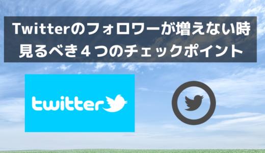 Twitterのフォロワーが増えない時に見直したほうがいい4つのこと