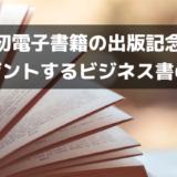 ビジネス書のプレゼントキャンペーン