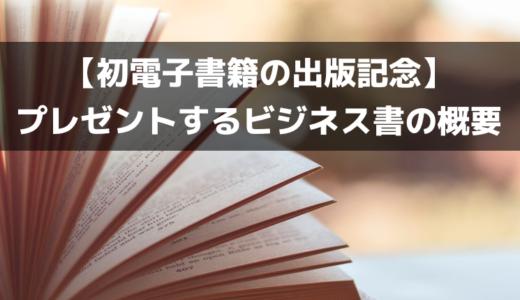 電子書籍出版記念!プレゼントキャンペーンの説明