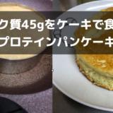 ふわふわのプロテインケーキのレシピ