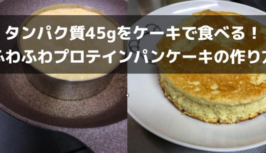超うまい!プロテインパンケーキのレシピ!タンパク質45gをふわふわ生地のケーキで食べよう