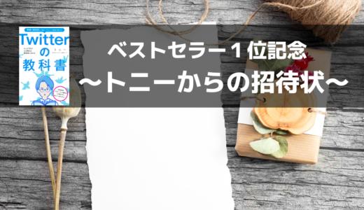 トニーからの招待状【ベストセラー1位記念!】