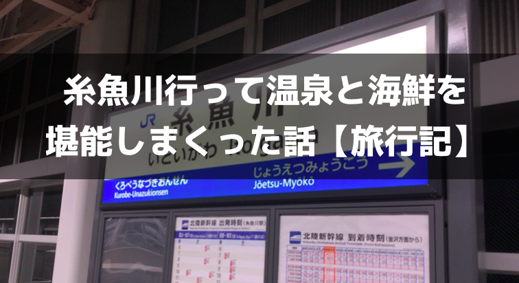 糸魚川 新幹線