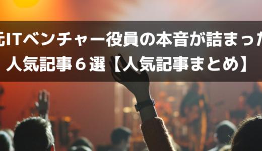 【人気記事まとめ】元ITベンチャー役員の本音が詰まった人気記事6選