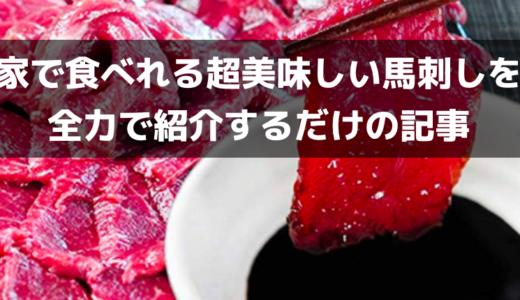 栄養満点の美味しい馬刺しを全力で紹介するだけの記事【折戸商会】