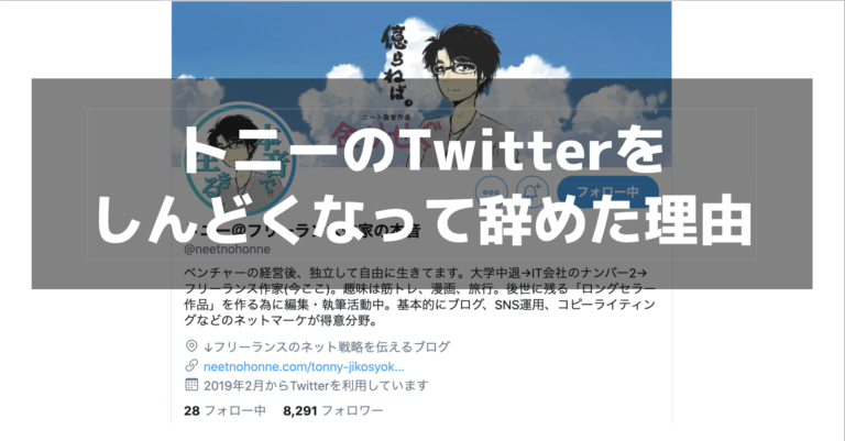 Twitter しんどい