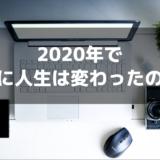 2020年で人生は変わったのか?