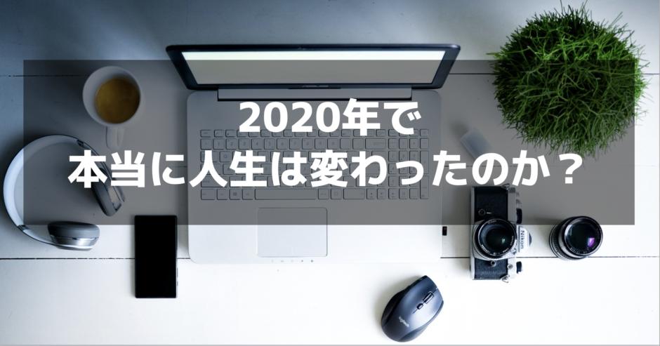 2020年で人生は変わったか?