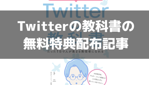 Twitterの教科書を読んでくれた人へ【特典配布記事】