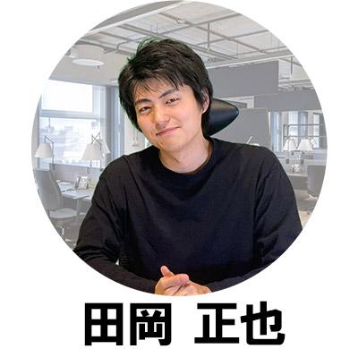田岡の実績前の写真